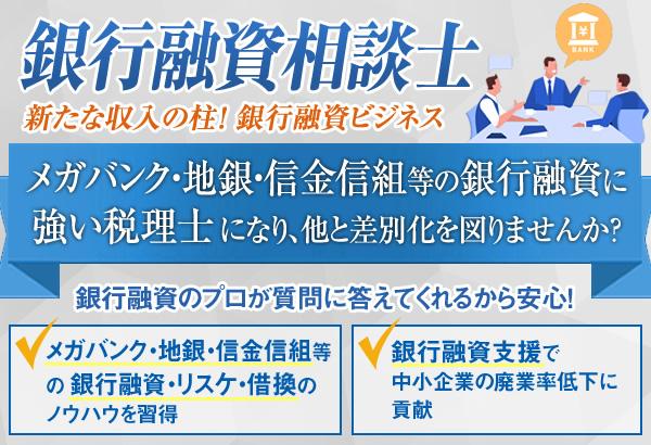 銀行融資相談士研究協会