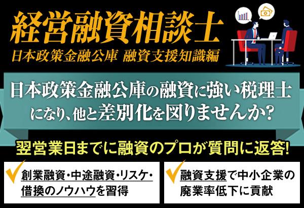 経営融資相談士研究協会