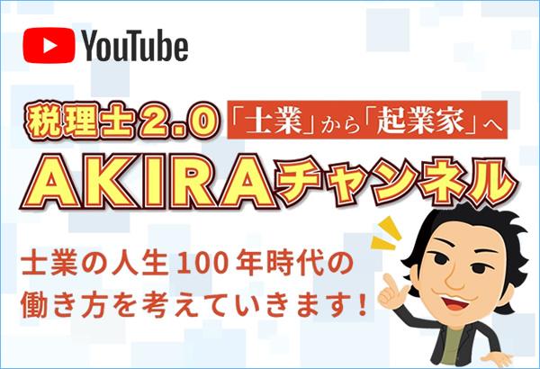 税理士2.0 AKIRAチャンネル【「士業」から「起業家」へ】
