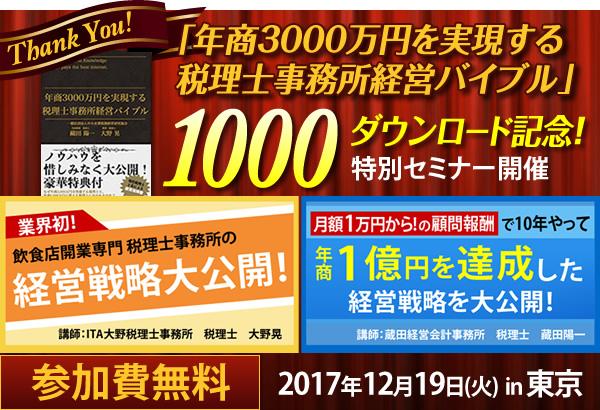 電子書籍1000ダウンロード記念セミナー
