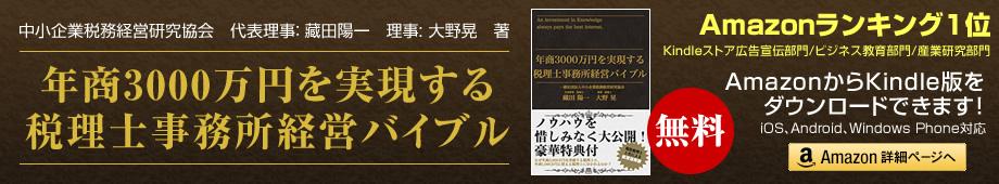 年商3000万円を実現する税理士事務所経営バイブル