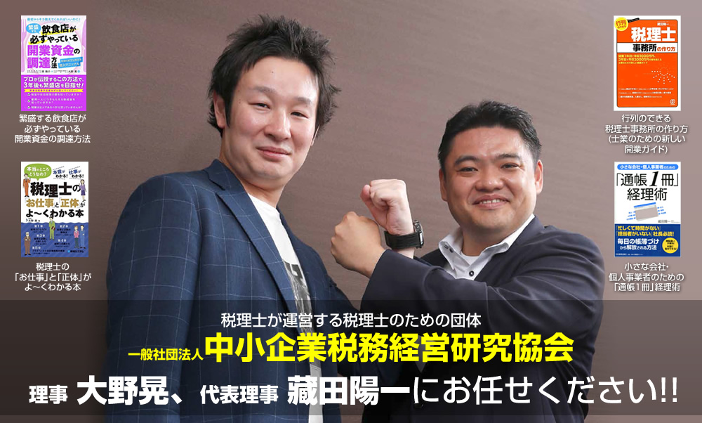 中小企業税務経営研究協会にお任せください!!