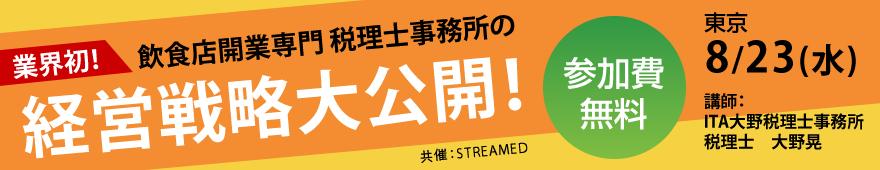 飲食店開業専門税理士事務所の経営戦略大公開!