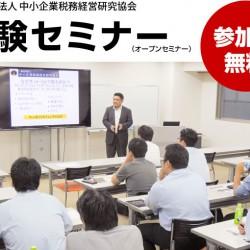 毎年恒例!夏の名古屋・大阪体験セミナーを開催します!