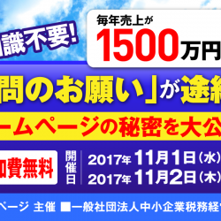 【東京・大阪開催】営業不要!ウェブ知識不要!で毎年売上が1500万円増加する 「税務顧問のお願い」が途絶えないホームページの秘密大公開セミナー