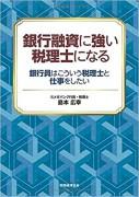 ポラリス税理士法人 島本広幸先生 著書