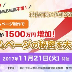 11月21日開催 「税務顧問の依頼が絶えない! ホームページの秘密を大公開」セミナーに藏田先生が登壇します。