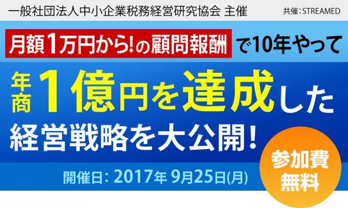 seminar-10000yen