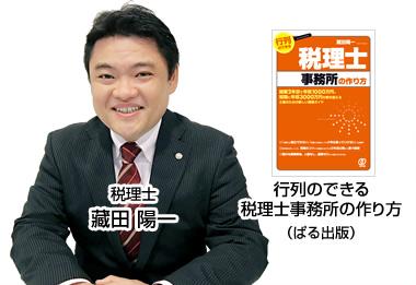 税理士蔵田先生出版した本