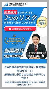 創業融資テンプレートSP