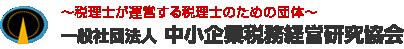 一般社団法人中小企業税務経営研究協会