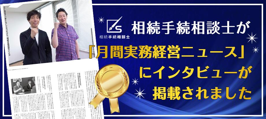 実務経営インタビュー記事