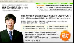 相続手続相談士研究協会 最高顧問 新井 健太