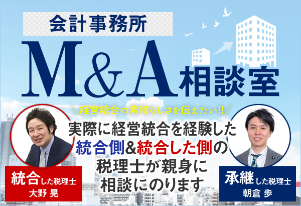 会計事務所M&A相談室