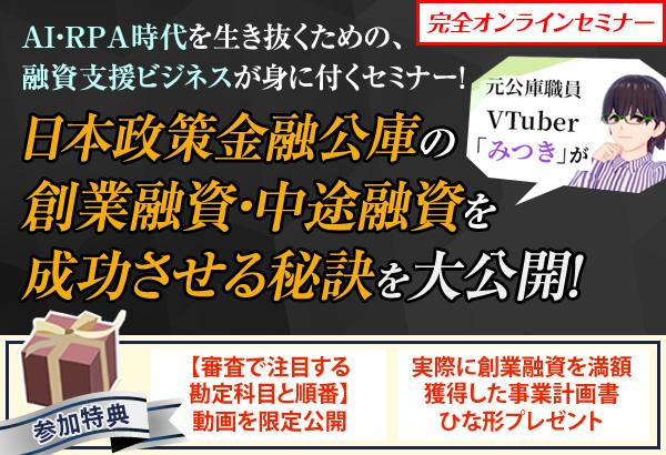 日本政策金融公庫の創業融資・中途融資を成功させる秘訣を大公開!