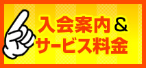 入会案内&サービス料金