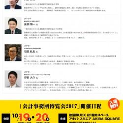 「会計事務所博覧会2017」の集中セミナーに藏田・大野先生が登壇!すべて無料、各定員100名の先着順、事前予約制です。お早めにお申し込みください。
