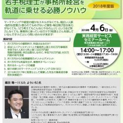 4月6日開催 「若手税理士が事務所経営を軌道に乗せる必勝ノウハウ」セミナーに蔵田先生が登壇します。