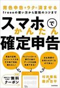 ユアクラウド会計事務所 村井隆紘先生 著書