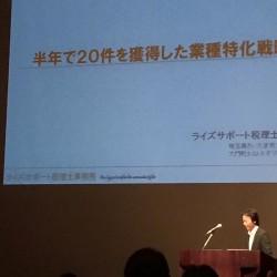ライズサポート税理士事務所代表の武渕将弘先生が会計事務所ビジョナリーサミット2015にご登壇されました!