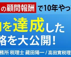 6月14日開催 「月額1万円から!の顧問報酬で10年やって年商1億円を達成した経営戦略を大公開!」セミナーを開催します!