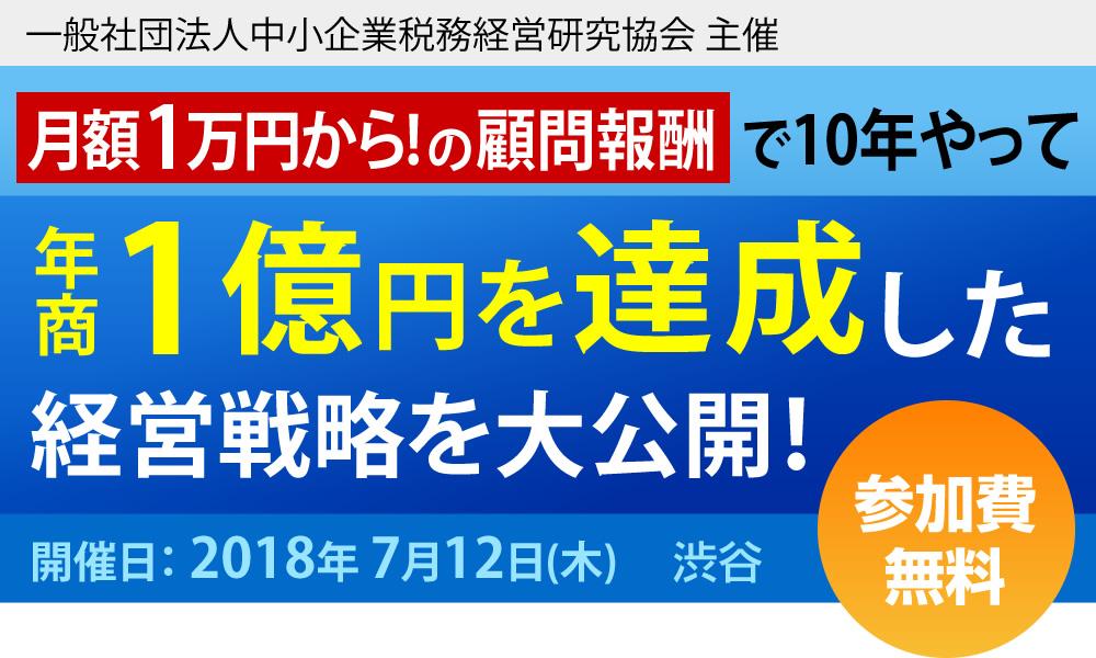 seminar-10000yen_03