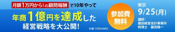 藏田先生のセミナー「月額1万円から!の顧問報酬で10年やって年商1億円を達成した経営戦略を大公開!」を開催することになりました!
